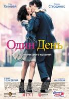 One Day - Ukrainian Movie Poster (xs thumbnail)