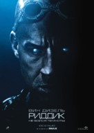 Riddick - Russian Movie Poster (xs thumbnail)