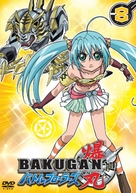 """Bakugan Battle Brawlers"" - Japanese DVD movie cover (xs thumbnail)"