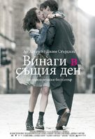 One Day - Bulgarian Movie Poster (xs thumbnail)