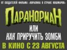 ParaNorman - Russian Logo (xs thumbnail)