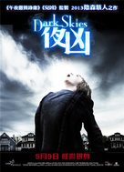 Dark Skies - Hong Kong Movie Poster (xs thumbnail)