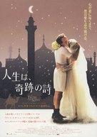 Tigre e la neve, La - Japanese poster (xs thumbnail)