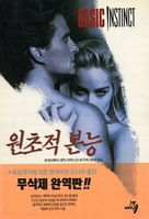 Basic Instinct - South Korean Movie Poster (xs thumbnail)