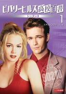 """Beverly Hills, 90210"" - Japanese DVD cover (xs thumbnail)"
