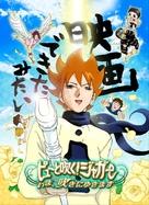 Pyû to fuku! Jagâ: Ima, yuki ni yukimasu - Japanese poster (xs thumbnail)