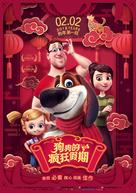 Ozzy - Chinese Movie Poster (xs thumbnail)