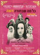 Pretty Persuasion - Israeli poster (xs thumbnail)