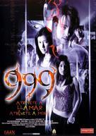 999-9999 - Spanish Movie Poster (xs thumbnail)