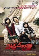 Kwasok scandle - South Korean Movie Poster (xs thumbnail)
