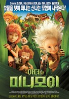 Arthur et les Minimoys - South Korean Movie Poster (xs thumbnail)