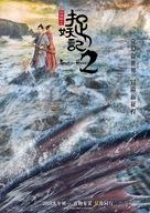 Zhuo yao ji 2 - Chinese Movie Poster (xs thumbnail)
