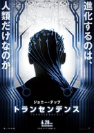 Transcendence - Japanese Movie Poster (xs thumbnail)