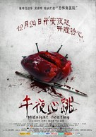 Wu Ye Xin Tiao - Chinese Movie Poster (xs thumbnail)