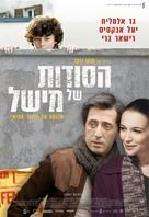Comme ton père - Israeli Movie Poster (xs thumbnail)