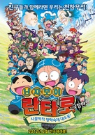 Gekijouban anime Nintama rantarou: Ninjutsu gakuen zenin shutsudou! no dan - South Korean Movie Poster (xs thumbnail)