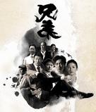 Hing dai - Hong Kong poster (xs thumbnail)