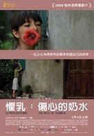 La teta asustada - Taiwanese Movie Poster (xs thumbnail)