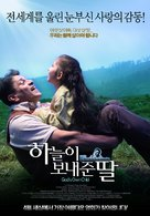 Deiva Thirumagan - South Korean Movie Poster (xs thumbnail)
