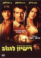 After the Sunset - Israeli DVD movie cover (xs thumbnail)