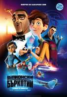 Spies in Disguise - Bulgarian Movie Poster (xs thumbnail)