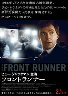 The Front Runner - Japanese Movie Poster (xs thumbnail)