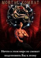 Mortal Kombat: Annihilation - Russian DVD movie cover (xs thumbnail)