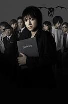 Desu nôto: The last name - Japanese poster (xs thumbnail)