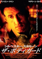 Avenging Angelo - Japanese Movie Poster (xs thumbnail)