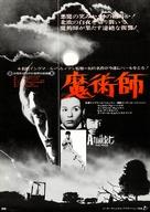 Ansiktet - Japanese Movie Poster (xs thumbnail)