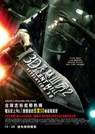 Silent Hill: Revelation 3D - Hong Kong Movie Poster (xs thumbnail)