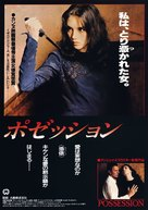 Possession - Japanese Movie Poster (xs thumbnail)
