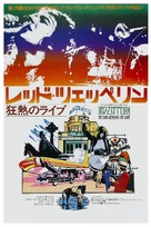 The Song Remains the Same - Japanese Movie Poster (xs thumbnail)