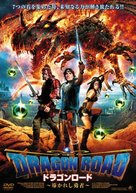 Dragonquest - Japanese DVD movie cover (xs thumbnail)