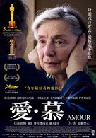 Amour - Taiwanese Movie Poster (xs thumbnail)