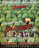 Mars Attacks! - Chinese Movie Poster (xs thumbnail)