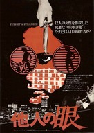 Eyes of a Stranger - Japanese Movie Poster (xs thumbnail)