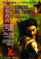 Dung che sai duk - Argentinian Movie Poster (xs thumbnail)