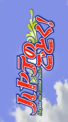 """Hayate no gotoku!"" - Japanese Logo (xs thumbnail)"