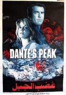 Dante's Peak - Egyptian Movie Poster (xs thumbnail)