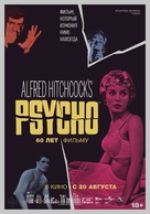 Psycho - Russian Movie Poster (xs thumbnail)