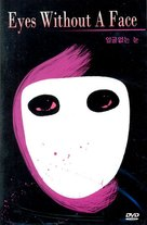 Les yeux sans visage - South Korean DVD cover (xs thumbnail)