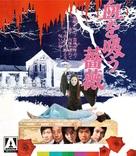 Yûrei yashiki no kyôfu: Chi wo sû ningyô - British Movie Cover (xs thumbnail)