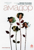Amador - Russian DVD cover (xs thumbnail)