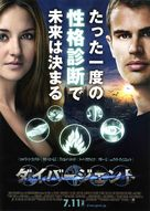 Divergent - Japanese Movie Poster (xs thumbnail)