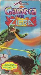 Gamera tai Shinkai kaijû Jigura - Movie Cover (xs thumbnail)