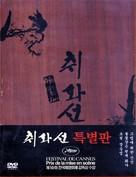 Chihwaseon - South Korean DVD cover (xs thumbnail)
