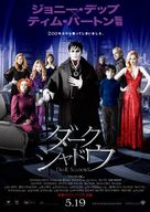 Dark Shadows - Japanese Movie Poster (xs thumbnail)