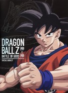 Dragon Ball Z: Battle of Gods - Japanese poster (xs thumbnail)