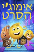 The Emoji Movie - Israeli Movie Cover (xs thumbnail)